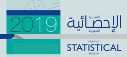 النشرة الإحصائية الشهرية : أكتوبر 2019